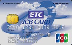 新着法人カード:ETC/JCB法人カードの画像