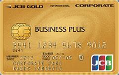 法人カード:JCBビジネスプラスゴールド法人カードの画像