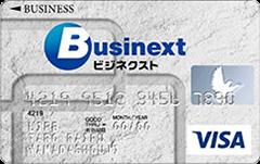 新着法人カード:ビジネクスト法人クレジットカードの画像