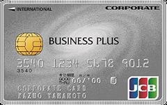 法人カード:JCBビジネスプラス一般法人カードの画像