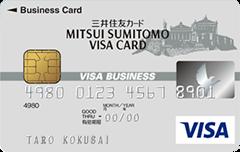 法人カード:三井住友ビジネスカードの画像