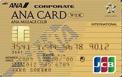 法人カード: ANA法人ワイドゴールドカードの画像