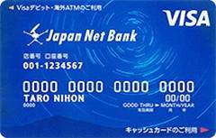 新着法人カード: Visaビジネスデビット(JNB Visaデビットカード)の画像