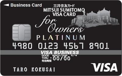 おすすめ法人クレジットカード:三井住友ビジネスプラチナカード for Owners