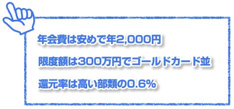 オリコEX Gold for Biz S iD×QUICPayカード特徴