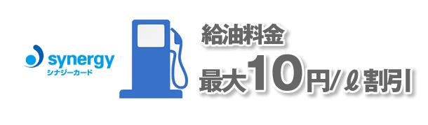 給油料金最大10円/ℓ割引