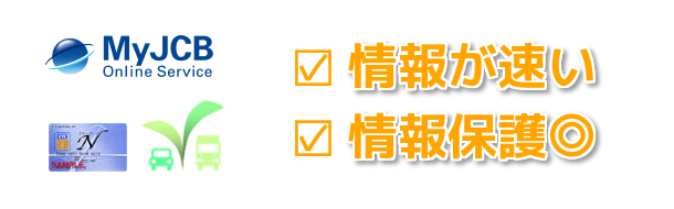 会員専用サービスMyJCBのWEB明細