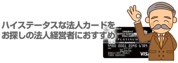 ハイステータスな法人カードをお探しの法人経営者におすすめ