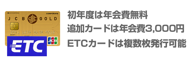 初年度は年会費無料。追加カードは年会費3,000円。ETCカードは何枚でも無料