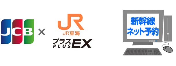 新幹線のネット予約・チケットレスサービス