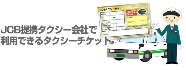 JCB提携タクシー会社で 利用できるタクシーチケット