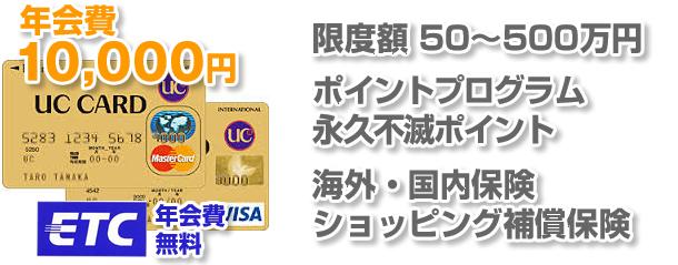 限度額 50~500万円・ポイントプログラム永久不滅ポイント・海外・国内保険ショッピング補償保険
