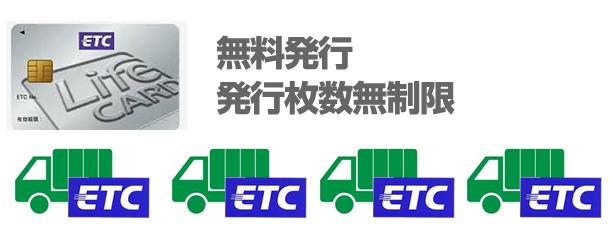 ETCカードは無料発行でい発行枚数も無制限