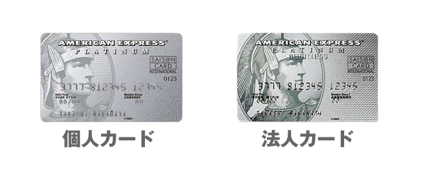 個人カードと法人カードの違い