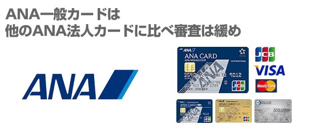 ANA一般カードは他のANA法人カードに比べ審査は緩め