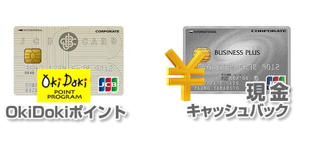 JCB一般カードはポイントプログラム。ビジネスプラスは現金キャッシュバック