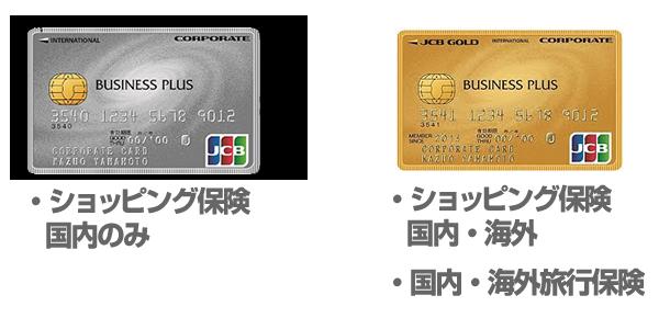 JCBビジネスプラスゴールド法人カードと比較