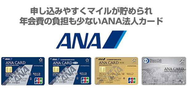 申し込みやすくマイルが貯められ年会費の負担も少ないANA法人カード