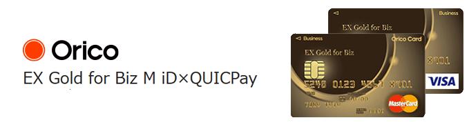 オリコEX Gold for Biz iD×QUICPay