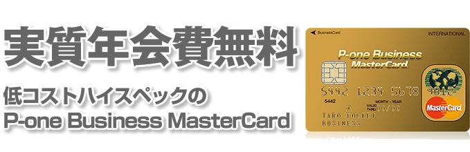 実質年会費無料低コストハイスペックの P-one Business MasterCard