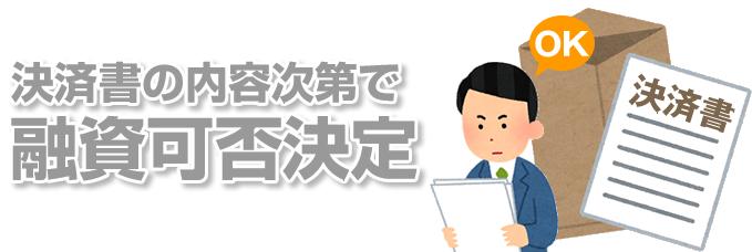 決済書の内容次第で融資可否決定