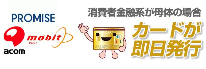 消費者金融系が母体の場合カードが即日発行
