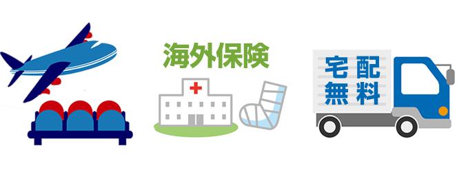 空港ラウンジ無料利用。海外旅行傷害保険。自宅と空港間の荷物の宅配サービス