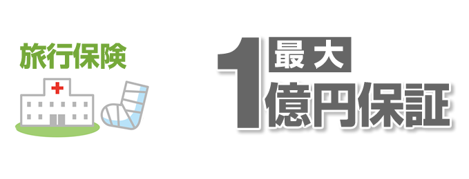 旅行保険最大1億円まで保証