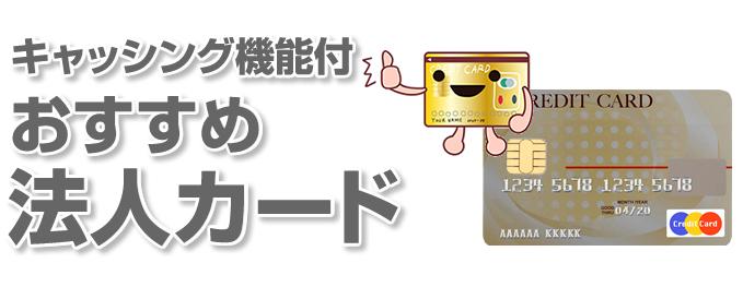 キャッシング機能付きおすすめ法人カード