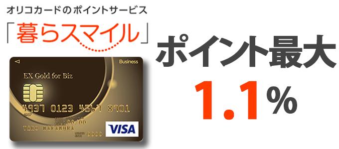 オリコEX Gold for Bizならポイント最大1.1%