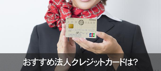 おすすめコーポレートカード「JCB法人カード」を紹介