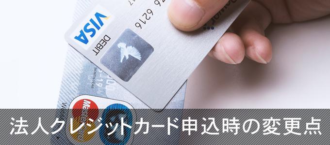 法人カードを申し込む際の変更点