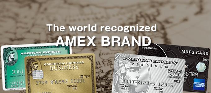 AMERICAN EXPRESS法人カードでビジネスシーンをスマートに