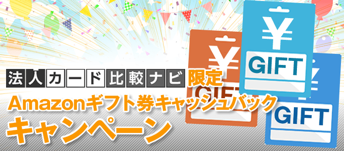 AMEXビジネスカードの申し込みキャンペーン!