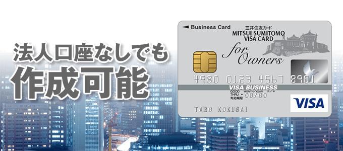 三井住友ビジネスカード for Ownersは個人口座でもok