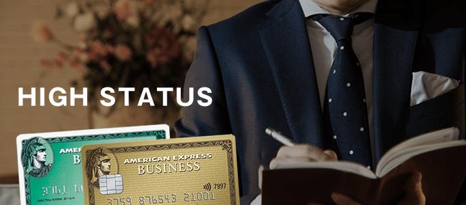 アメリカン・エキスプレス法人カードの強み