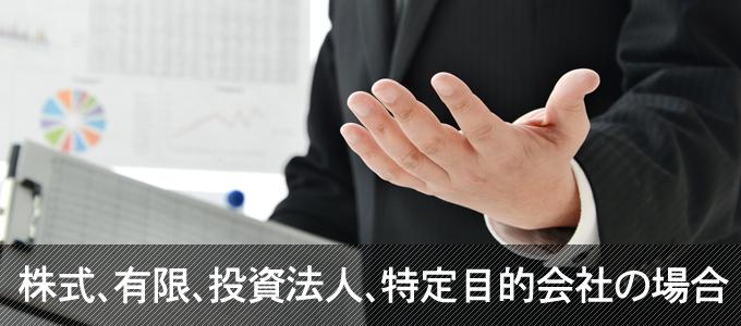 株式、有限、投資法人、特定目的会社の場合