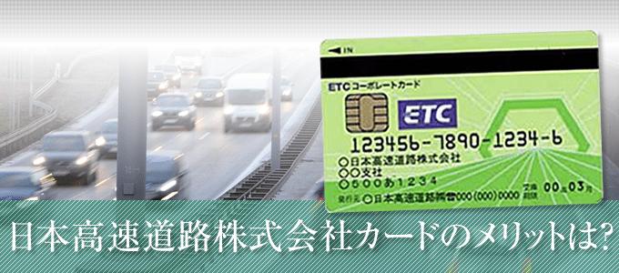 日本高速道路株式会社