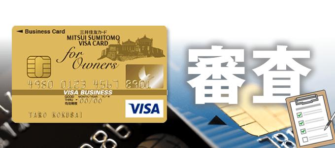 三井住友ビジネスゴールドカード for Ownersの審査情報