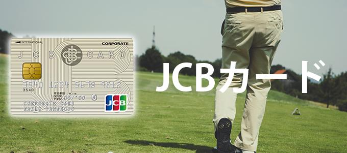 JCBカードの場合