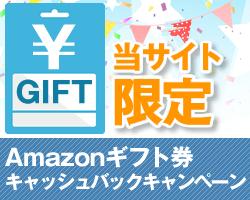 Amazonギフト券キャッシュバックキャンペーン