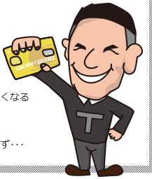 法人クレジットカードマスターTくん
