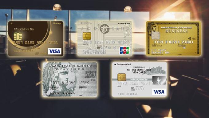 おすすめ法人クレジットカードの比較サイト