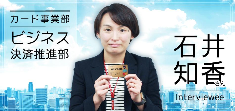 カード事業部ビジネス決済推進部 石井 知香さん