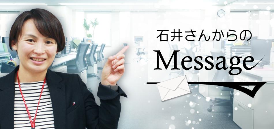 石井さんからのメッセージ