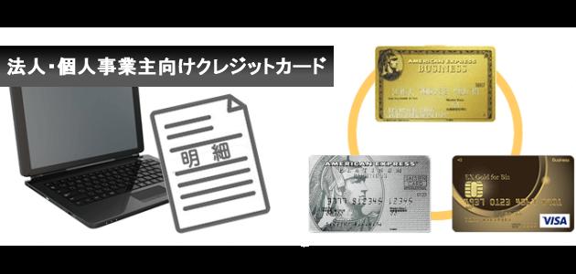 個人事業主向け法人カード