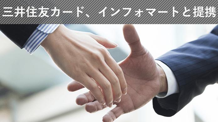 三井住友カードがインフォマートと提携