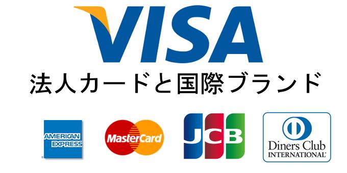 法人カードと国際ブランド