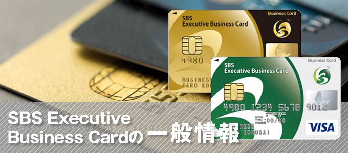 SBS Executive Business Cardの一般情報