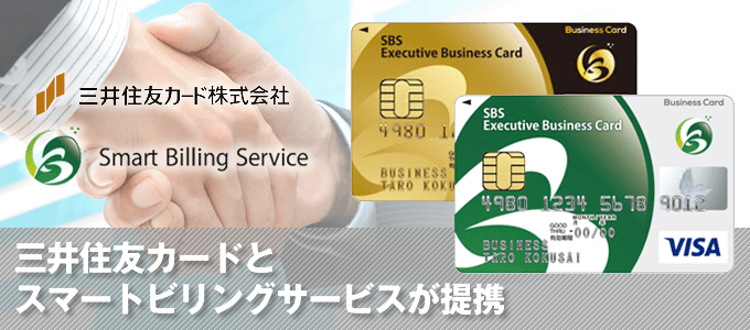 三井住友カードとスマートビリングサービスが提携